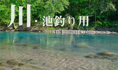 川・池釣り用のイメージ